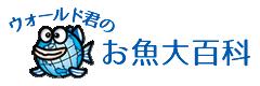 ウォールド君のお魚大百科―日本の養殖魚・養殖業