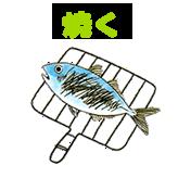 養殖魚を焼く