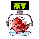 養殖魚を蒸す
