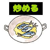 養殖魚を炒める