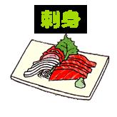 養殖魚の刺身