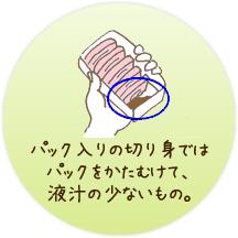 パック入りの養殖魚の切り身の場合、パックを傾けて、液汁の少ないもの