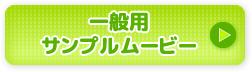 一般用「粋な魚をお届けします!日本の養殖業」サンプルムービー