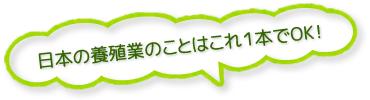 日本の養殖業のことはこれ一本でOK