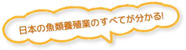 日本の魚類養殖業のすべてが分かる!