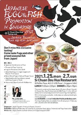 シンガポールとらふぐ試食フェアポスター