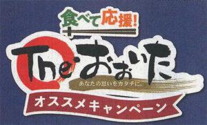 Theおおいたオススメキャンペーン