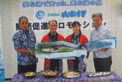 「琉球すぎ」を紹介する(左から)東ヤンバル琉球水産社長、亀谷沖縄漁連専務。右端は田端太新社長