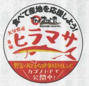 「大分ヒラマサ」ロゴ